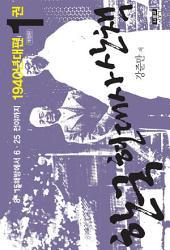 한국 현대사 산책 1940년대편 1 : 8·15 해방에서 6·25 전야까지(개정판)