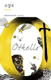 오셀로: 열린책들 세계문학 193