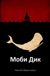 Moby Dick, Bulgarian edition