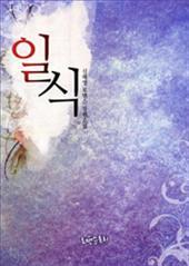 [세트] 일식 (전2권/완결)