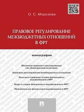 Правовое регулирование межбюджетных отношений в ФРГ. Монография