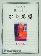 The Red Room (紅色房間)