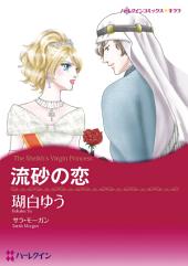 プリンセスヒロインセット vol.4