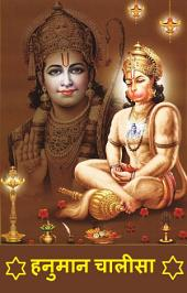HANUMAN CHALISA: With Meaning in english and hindi