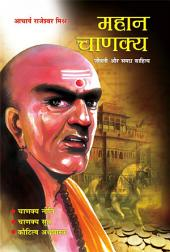 Mahan Chanakya: Jivani , Niti, Sahitya aur Samgra Sahitya : महान चाणक्य: जीवनी, नीति, सूत्र और अर्थशास्त्र