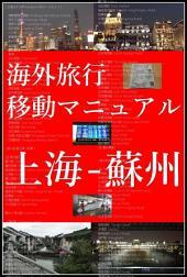 『 海外旅行 移動マニュアル (上海ー蘇州間) 』: 『 Overseas Travel Manual - Shanghai-Suzhou - 』