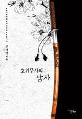 [세트] 호위무사의 남자 (전2권/완결)