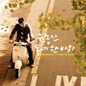 [드럼악보]야경-윤종신: 동네 한 바퀴(2008.11) 앨범에 수록된 드럼악보