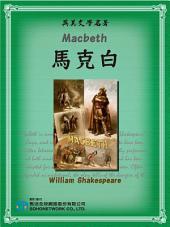 Macbeth (馬克白)