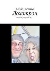 Лохотрон. сборник рассказов No-11