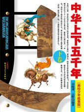 中华上下五千年(美绘少年版)·下卷