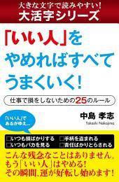【大活字シリーズ】「いい人」をやめればすべてうまくいく!: ?仕事で損をしないための25のルール