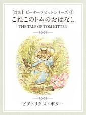 【対訳】ピーターラビット 4 こねこのトムのおはなし -THE TALE OF TOM KITTEN-