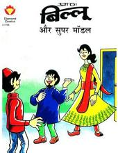 Billoo And Super Model Hindi