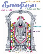 Deekshitha Monthly: Deekshitha Spiritual Tamil Monthly October 2014