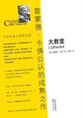 Cathedral (Mandarin Edition)