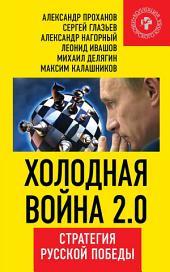 Холодная война 2.0. Стратегия русской победы