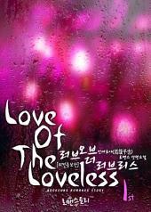 러브 오브 더 러브리스 (Love Of The Loveless) 1 (외전증보판)