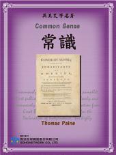 Common Sense (常識)