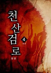 천산검로 4권 완결