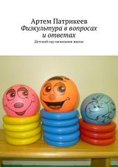 Физкультура в вопросах и ответах. Детский сад-начальная школа