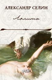 Лолита: Из сборника «Новый романтик»