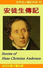 安徒生傳記: 世界名人傳記系列2 Hans Christian Andersen