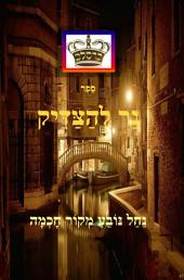 Ner Lhatzadik - A Light to the Tzaddik- Breslov on Chanukah.