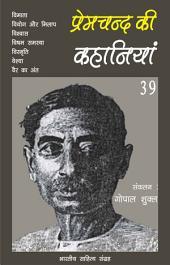 प्रेमचन्द की कहानियाँ - 39 (Hindi Sahitya): Premchand Ki Kahaniya - 39 (Hindi Stories)