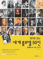 영어로 읽는 세계 롤모델 50인 vol.1: 문학/예술/사회 편 (MP3 무료제공)