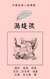 渦堤孩: 徐志摩小說譯叢