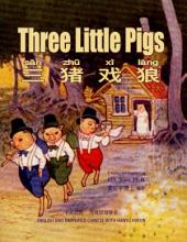 05 - Three Little Pigs (Simplified Chinese Hanyu Pinyin): 三猪戏狼(简体汉语拼音)