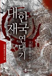 [세트] 대한제국 연대기 (전14권/완결)