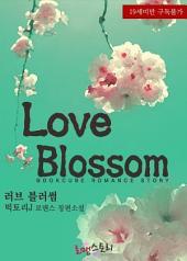 [세트] 러브 블러썸 (Love Blossom) (전2권/완결)