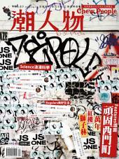 潮人物2013年4月號 VOL.30: Features特輯 頑固西門町