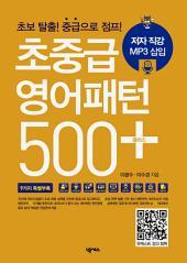 초중급 영어패턴 500 플러스 - 저자 직강 version: 초보 탈출! 중급으로 점프!