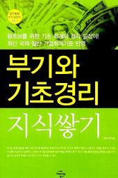 부기와 기초경리 지식쌓기 : 왕초보를 위한 기초 회계와 경리 길잡이. 최신 기업회계기준 반영 개정10판