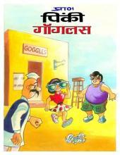 Pinki Goggles Hindi