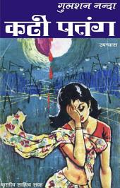 कटी पतंग (Hindi Sahitya): Kati Patang (Hindi Novel)