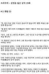 [연재] 트라우마 - 감정을 잃은 남자 29화
