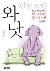 와낫: 삶을 변화시킨 어느 코끼리의 창조적 도전 이야기