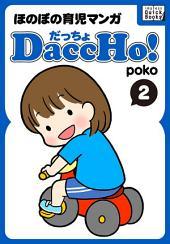 DaccHo!(だっちょ) 2: ほのぼの育児マンガ