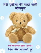 My Holiday Memories Scrapbook for Kids, Translated Hindi