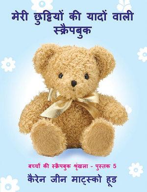 My Holiday Memories Scrapbook for Kids  Translated Hindi PDF