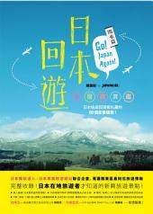日本回遊: 關東篇 Go!Japan Again!食+宿+遊+買+逛,日本旅遊回頭客私藏的60個定番提案!