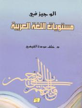الوجيز في مستويات اللغة العربية