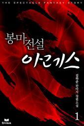 [세트]봉마전설 아레스(전7권,완)