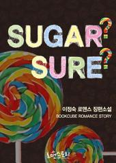 슈거? 슈어? (Sugar? Sure?): 1권