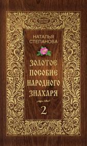 Золотое пособие народного знахаря. Книга II