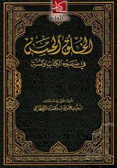 الخلق الحسن في ضوء الكتاب والسنة